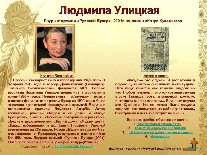 Лауреат премии «Русский Букер» 2001 г. за роман «Казус Кукоцкого» Краткая биография Прозаик, сценарист