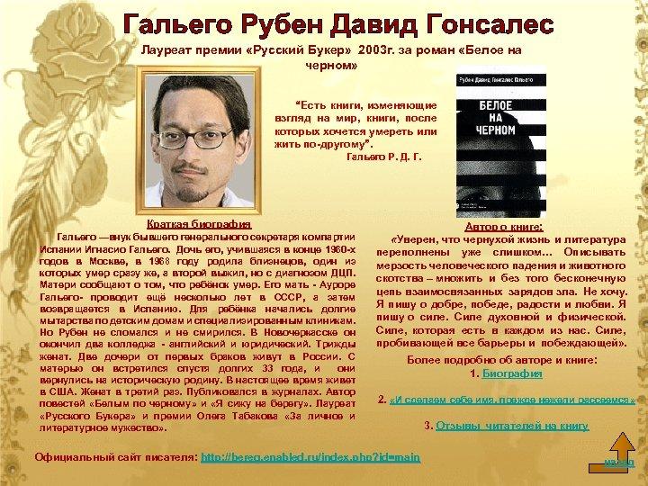 """Лауреат премии «Русский Букер» 2003 г. за роман «Белое на черном» """"Есть книги, изменяющие"""