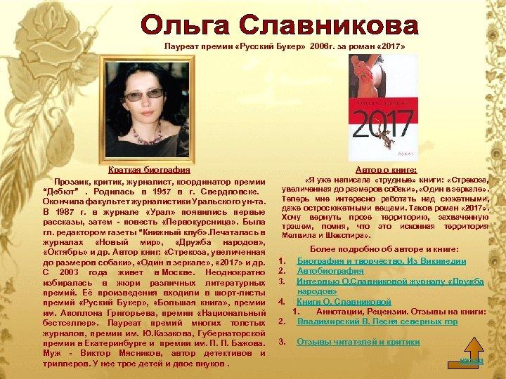 Лауреат премии «Русский Букер» 2006 г. за роман « 2017» Краткая биография Прозаик, критик,