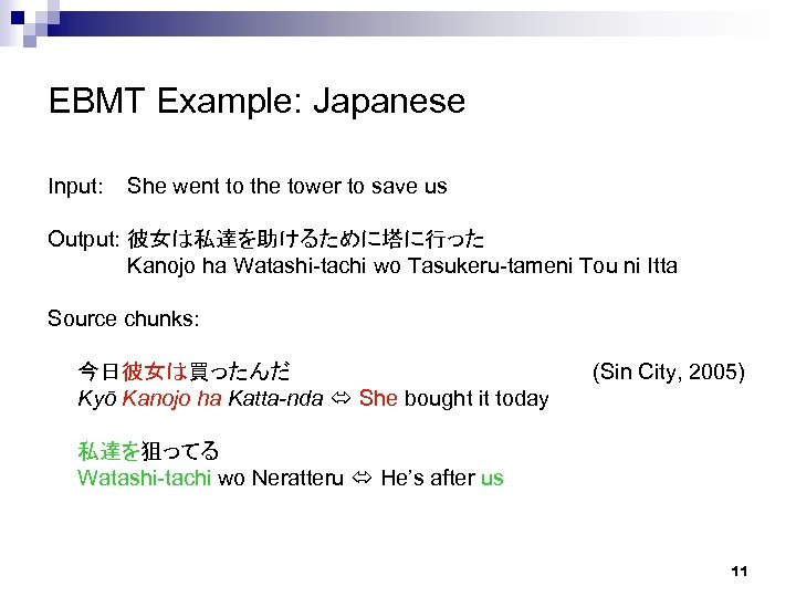 EBMT Example: Japanese Input: She went to the tower to save us Output: 彼女は私達を助けるために塔に行った