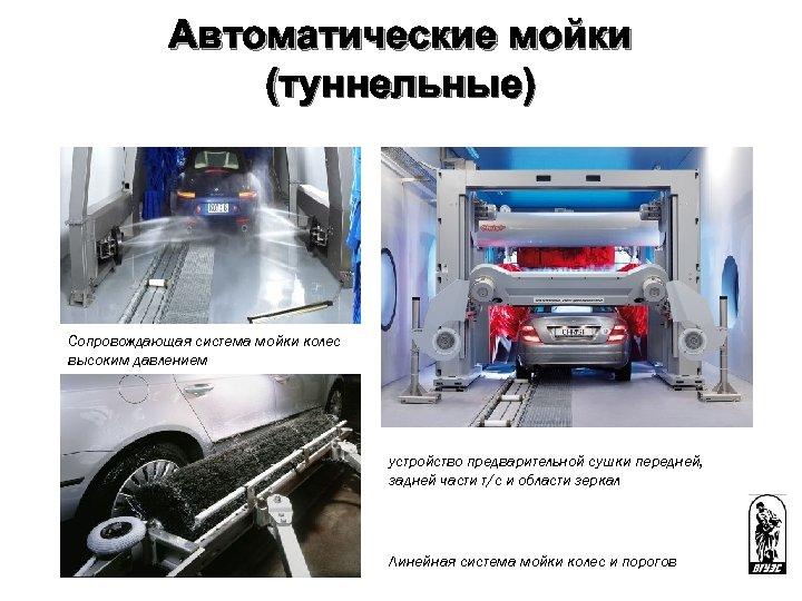 Автоматические мойки (туннельные) Сопровождающая система мойки колес высоким давлением устройство предварительной сушки передней, задней