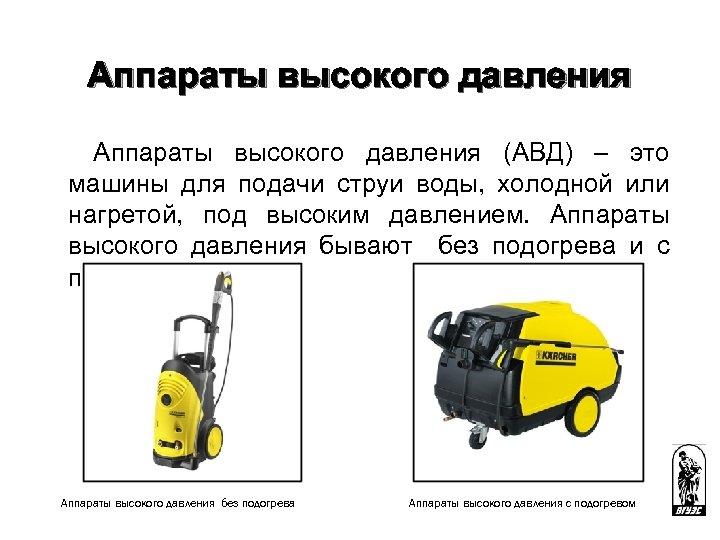 Аппараты высокого давления (АВД) – это машины для подачи струи воды, холодной или нагретой,