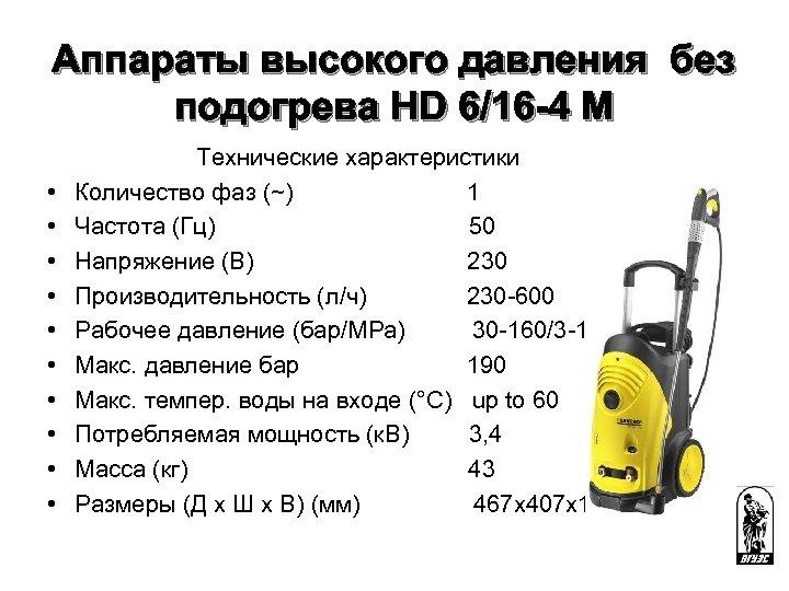 Аппараты высокого давления без подогрева HD 6/16 -4 M • • • Технические характеристики