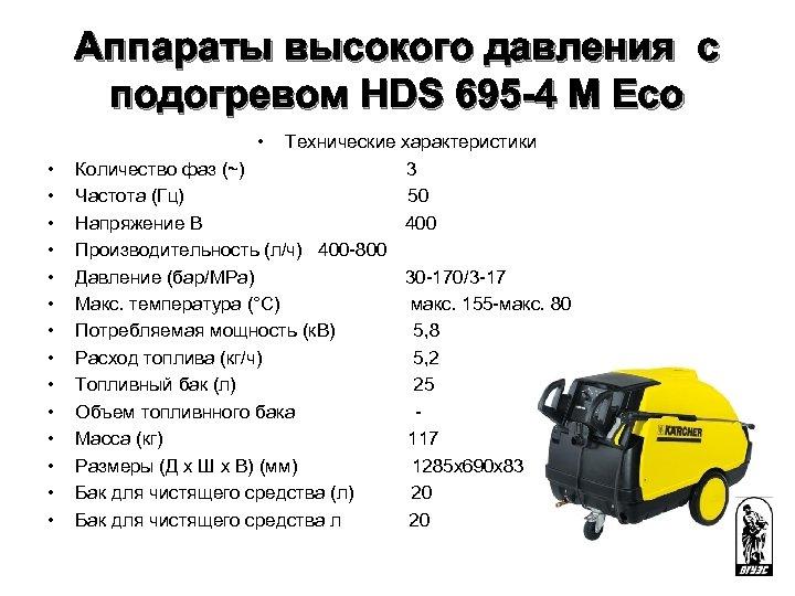 Аппараты высокого давления с подогревом HDS 695 -4 M Eco • • • •