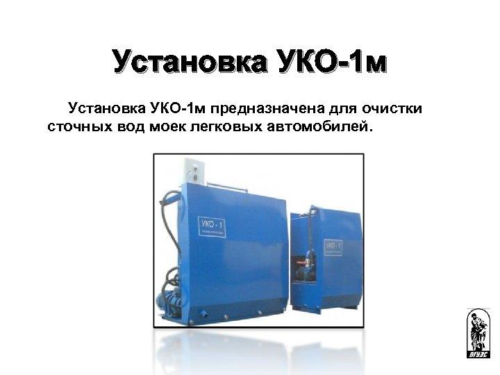 Установка УКО-1 м предназначена для очистки сточных вод моек легковых автомобилей.