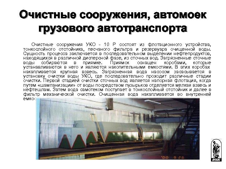 Очистные сооружения, автомоек грузового автотранспорта Очистные сооружения УКО - 10 P состоят из флотационного