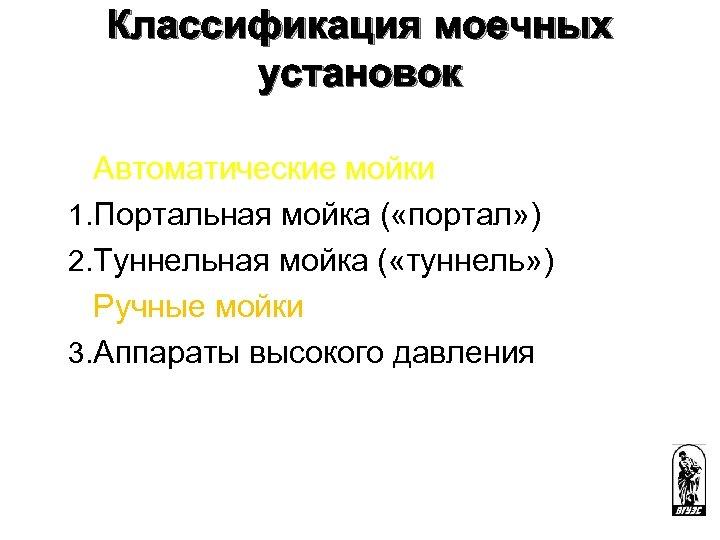 Классификация моечных установок Автоматические мойки 1. Портальная мойка ( «портал» ) 2. Туннельная мойка