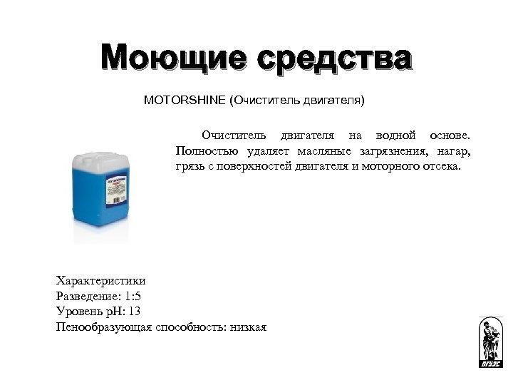 Моющие средства MOTORSHINE (Очиститель двигателя) Очиститель двигателя на водной основе. Полностью удаляет масляные загрязнения,