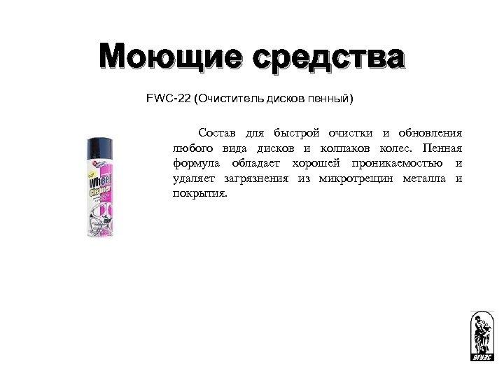 Моющие средства FWC-22 (Очиститель дисков пенный) Состав для быстрой очистки и обновления любого вида