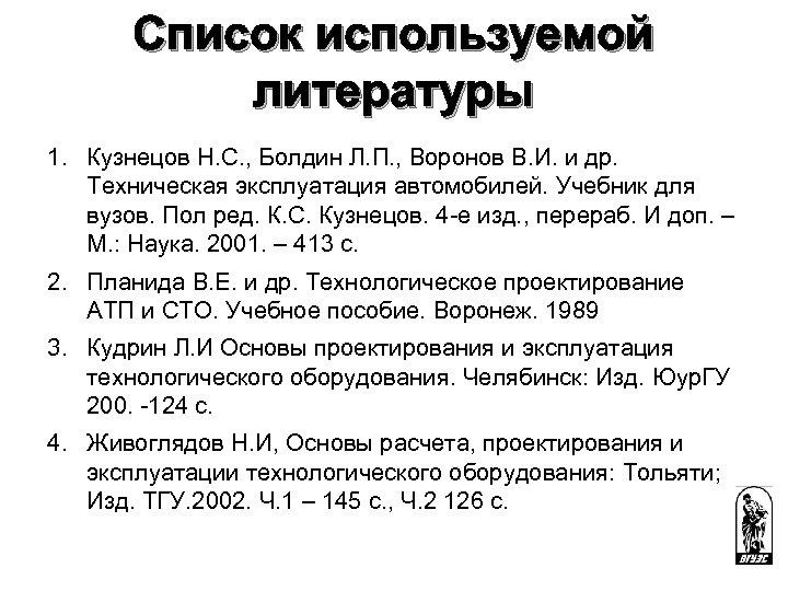 Список используемой литературы 1. Кузнецов Н. С. , Болдин Л. П. , Воронов В.