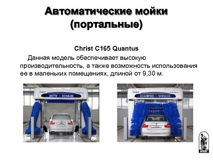 Автоматические мойки (портальные) Christ C 165 Quantus Данная модель обеспечивает высокую производительность, а также