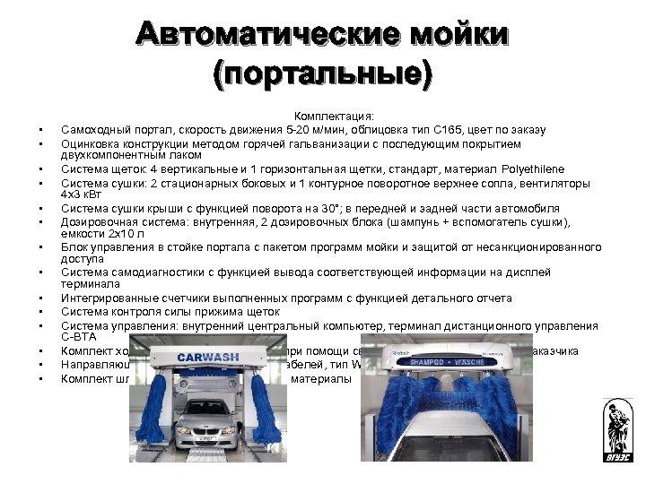 Автоматические мойки (портальные) • • • • Комплектация: Самоходный портал, скорость движения 5 -20