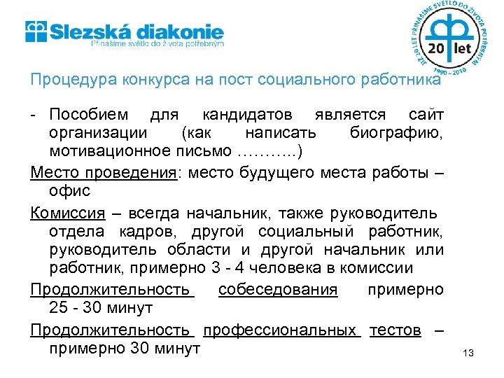 Процедура конкурса на пост социального работника - Пособием для кандидатов является сайт организации (как