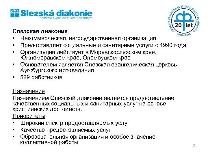 Слезская диакония • Некоммерческая, негосударственная организация • Предоставляет социальные и санитарные услуги с 1990
