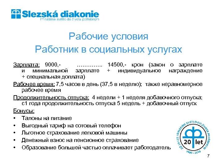 Рабочие условия Работник в социальных услугах Зарплата: 9000, - …………. . 14500, - крон