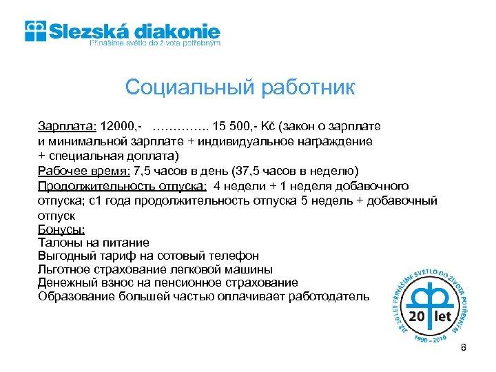 Социальный работник Зарплата: 12000, - …………. . 15 500, - Kč (закон о зарплате