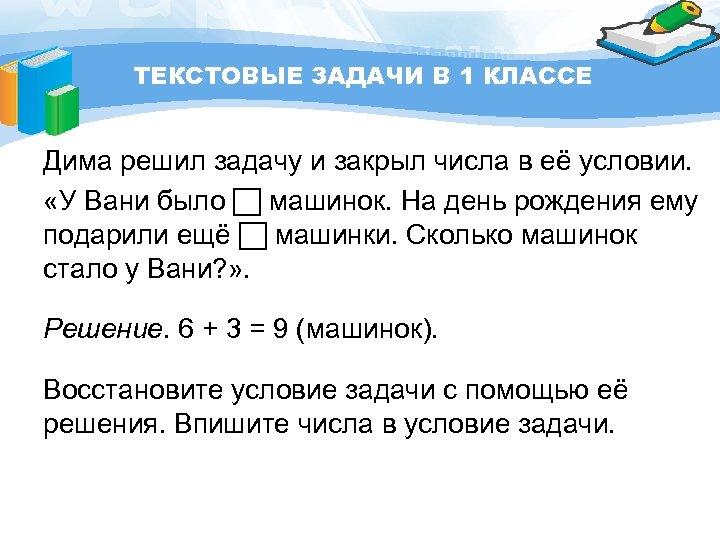 ТЕКСТОВЫЕ ЗАДАЧИ В 1 КЛАССЕ Дима решил задачу и закрыл числа в её условии.