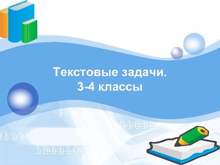 LOGO Текстовые задачи. 3 -4 классы