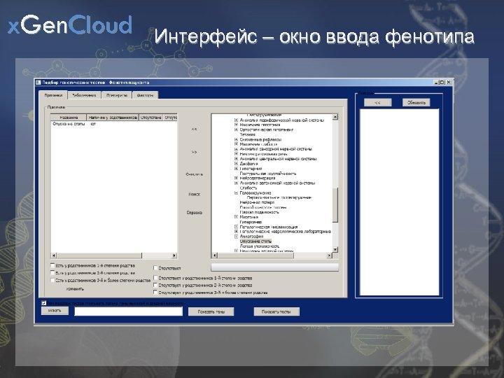 x. Gen. Cloud Интерфейс – окно ввода фенотипа