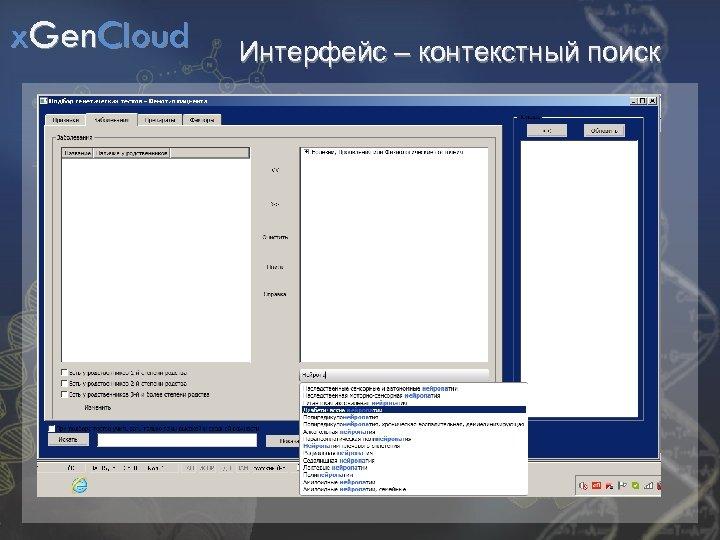 x. Gen. Cloud Интерфейс – контекстный поиск