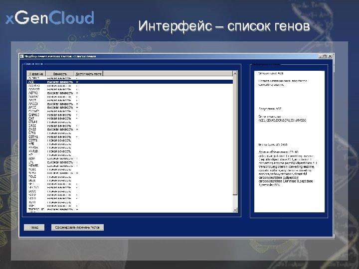 x. Gen. Cloud Интерфейс – список генов