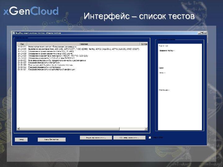 x. Gen. Cloud Интерфейс – список тестов