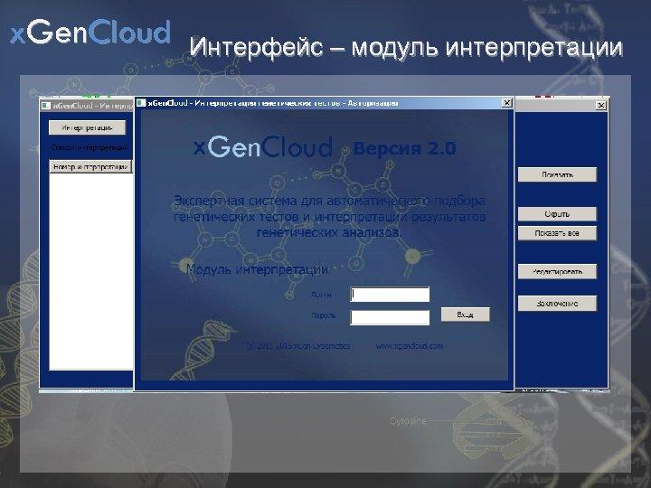 x. Gen. Cloud Интерфейс – модуль интерпретации