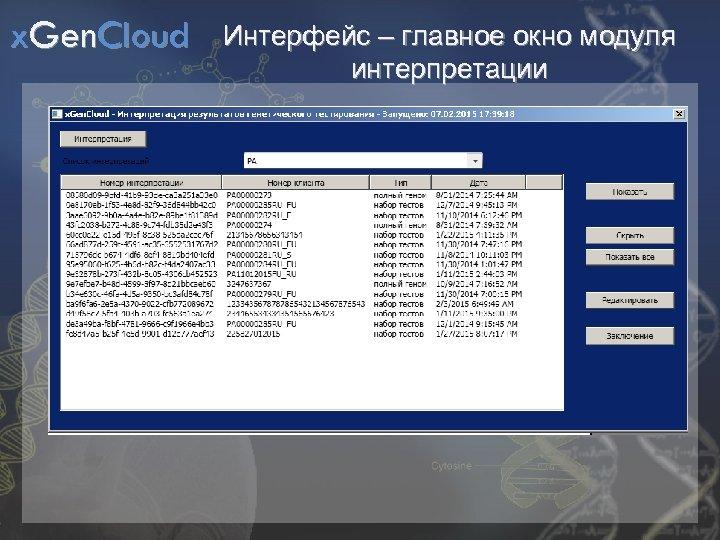 x. Gen. Cloud Интерфейс – главное окно модуля интерпретации