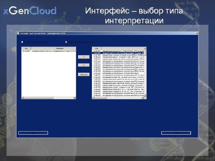 x. Gen. Cloud Интерфейс – выбор типа интерпретации
