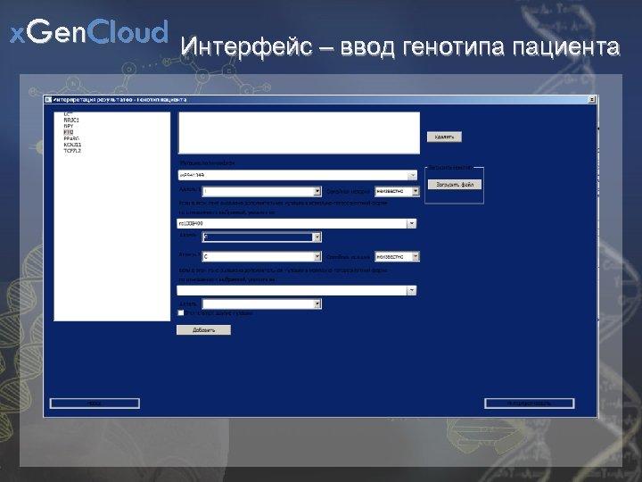 x. Gen. Cloud Интерфейс – ввод генотипа пациента