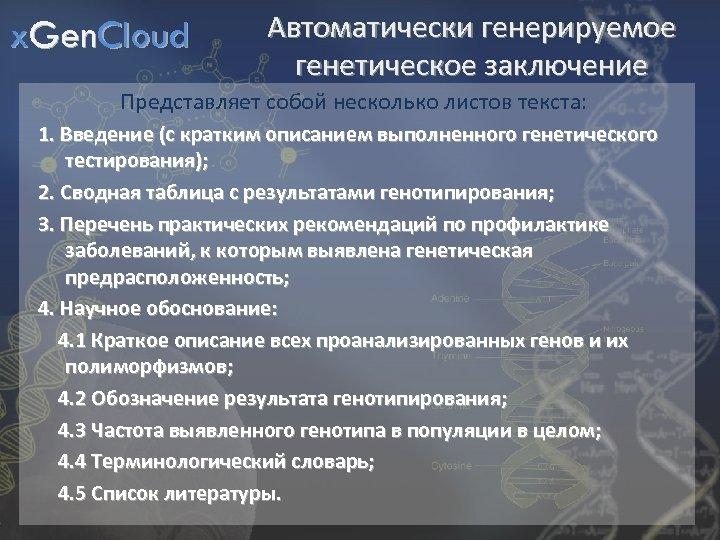 x. Gen. Cloud Автоматически генерируемое генетическое заключение Представляет собой несколько листов текста: 1. Введение