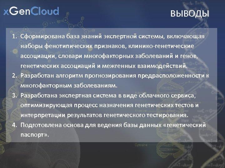 x. Gen. Cloud ВЫВОДЫ 1. Сформирована база знаний экспертной системы, включающая наборы фенотипических признаков,