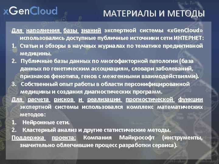 x. Gen. Cloud МАТЕРИАЛЫ И МЕТОДЫ Для наполнения базы знаний экспертной системы «x. Gen.