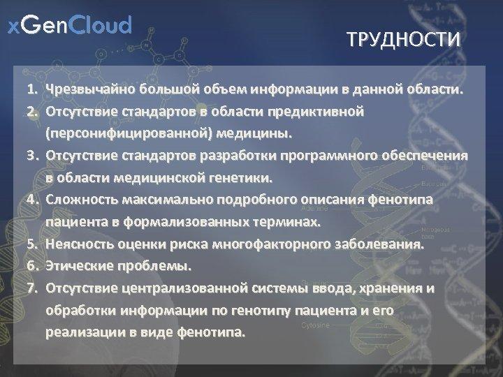x. Gen. Cloud ТРУДНОСТИ 1. Чрезвычайно большой объем информации в данной области. 2. Отсутствие