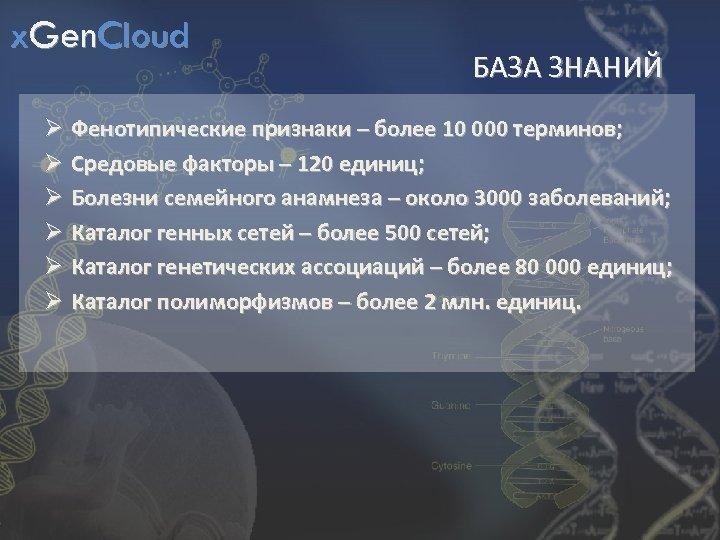 x. Gen. Cloud БАЗА ЗНАНИЙ Ø Фенотипические признаки – более 10 000 терминов; Ø