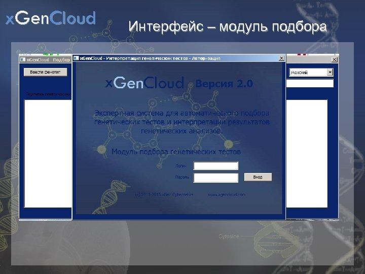 x. Gen. Cloud Интерфейс – модуль подбора