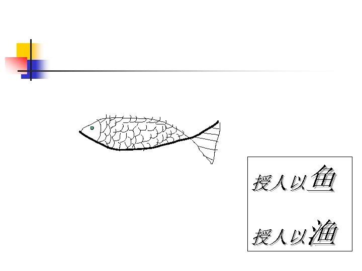 鱼 授人以 渔 授人以