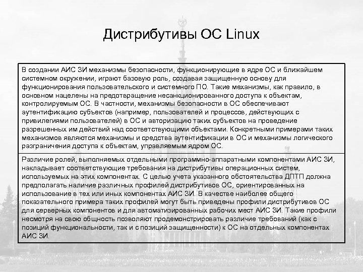 Дистрибутивы ОС Linux В создании АИС ЗИ механизмы безопасности, функционирующие в ядре ОС и