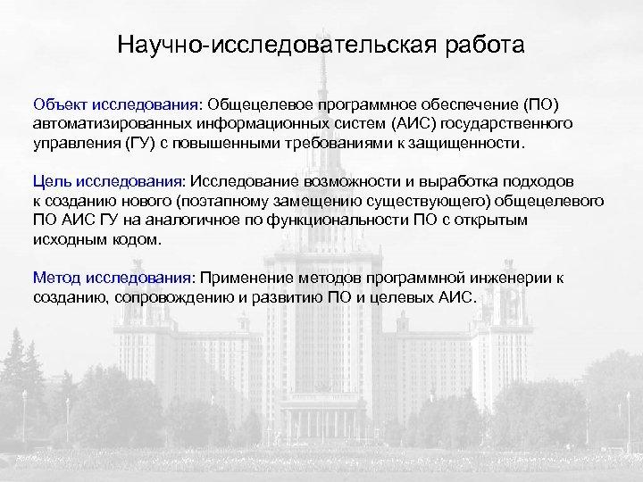 Научно-исследовательская работа Объект исследования: Общецелевое программное обеспечение (ПО) автоматизированных информационных систем (АИС) государственного управления