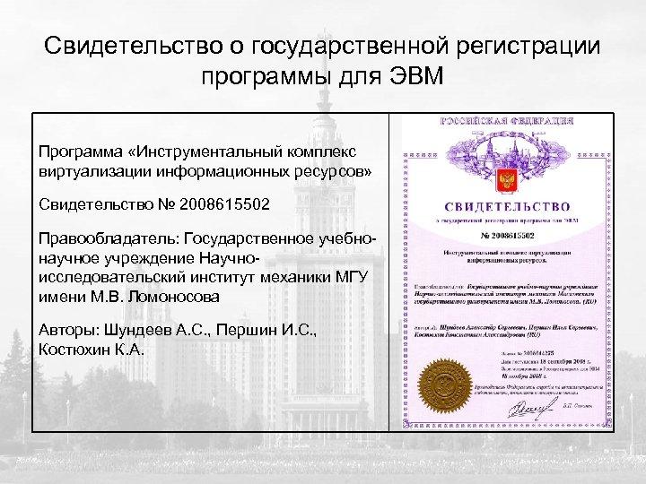 Свидетельство о государственной регистрации программы для ЭВМ Программа «Инструментальный комплекс виртуализации информационных ресурсов» Свидетельство
