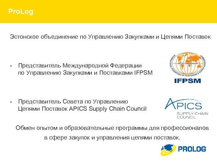 Pro. Log Эстонское объединение по Управлению Закупками и Цепями Поставок - Представитель Международной Федерации