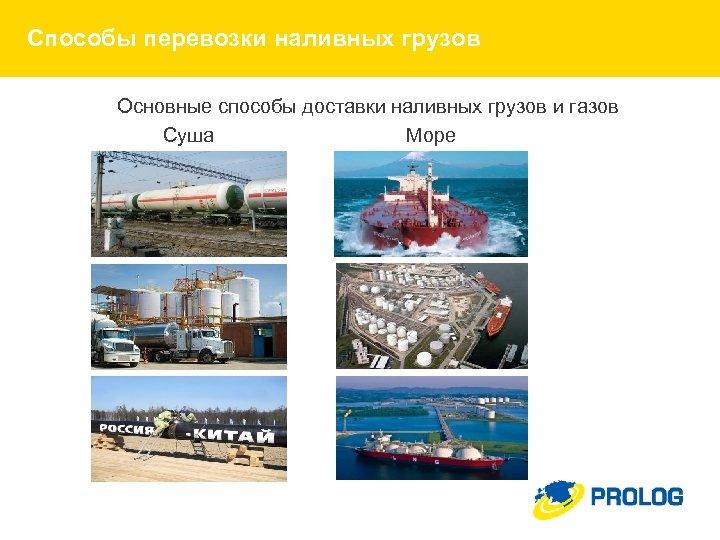 Способы перевозки наливных грузов Основные способы доставки наливных грузов и газов Море Суша