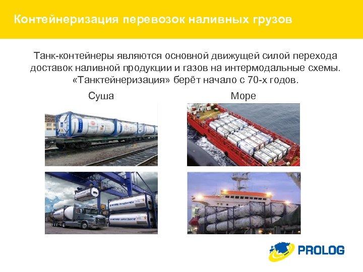 Контейнеризация перевозок наливных грузов Танк-контейнеры являются основной движущей силой перехода доставок наливной продукции и