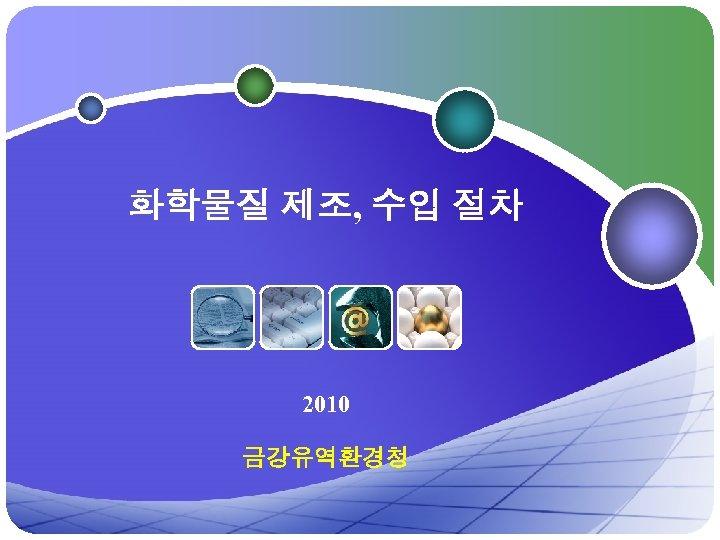 화학물질 제조, 수입 절차 2010 금강유역환경청