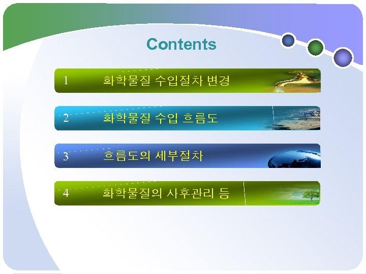 Contents 1 화학물질 수입절차 변경 2 화학물질 수입 흐름도 3 흐름도의 세부절차 4 6