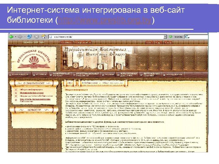 Интернет-система интегрирована в веб-сайт библиотеки (http: //www. preslib. org. by)