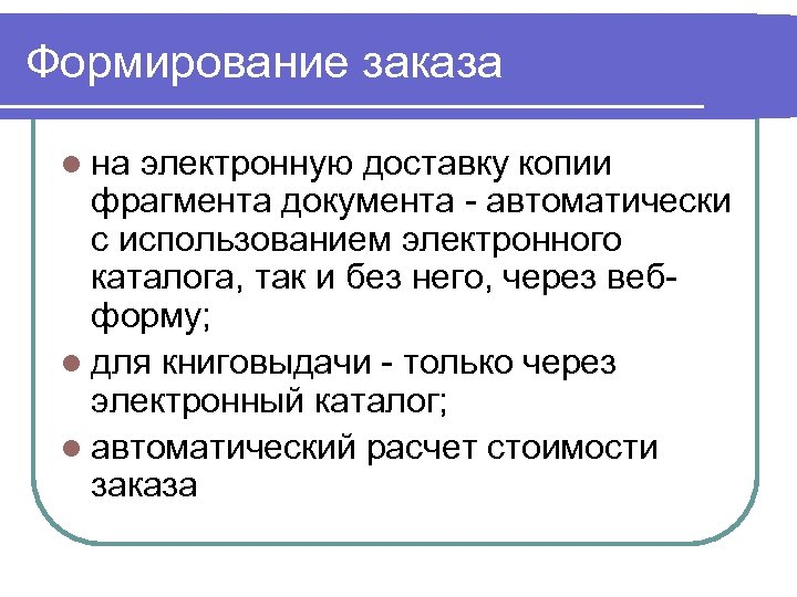 Формирование заказа l на электронную доставку копии фрагмента документа - автоматически с использованием электронного