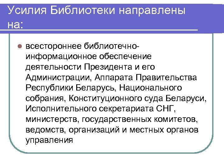 Усилия Библиотеки направлены на: l всестороннее библиотечноинформационное обеспечение деятельности Президента и его Администрации, Аппарата