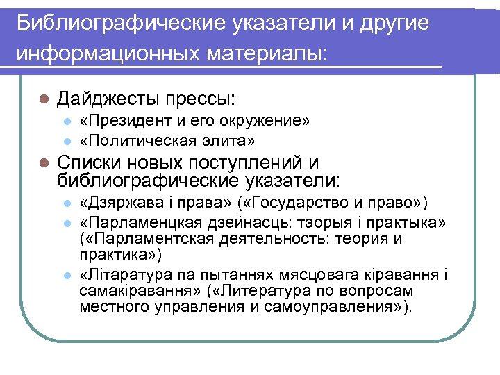 Библиографические указатели и другие информационных материалы: l Дайджесты прессы: l l l «Президент и