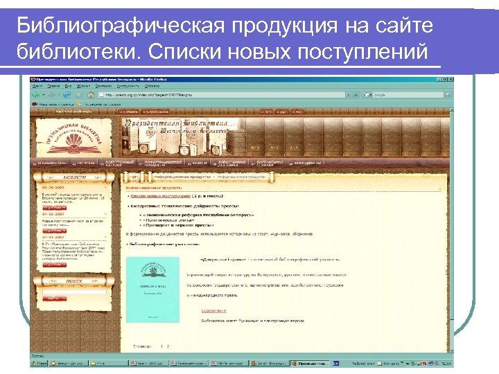 Библиографическая продукция на сайте библиотеки. Списки новых поступлений